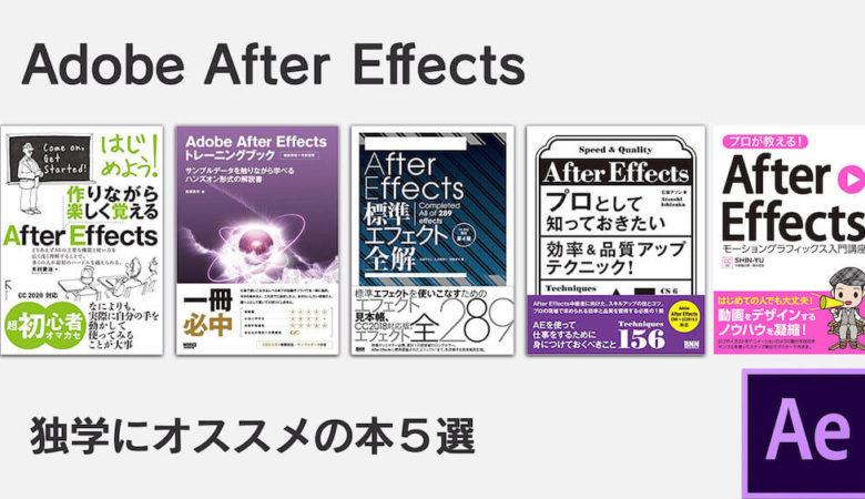 【After Effects独学本】動画制作やモーショングラフィックスを勉強できる厳選5冊