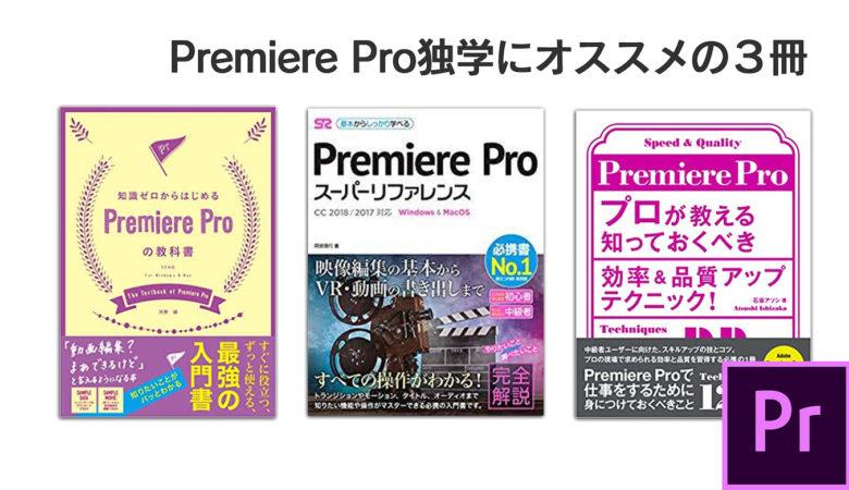 【Premiere Pro独学本】動画編集や映像制作を勉強できる厳選本3冊【Youtubeにも最適】