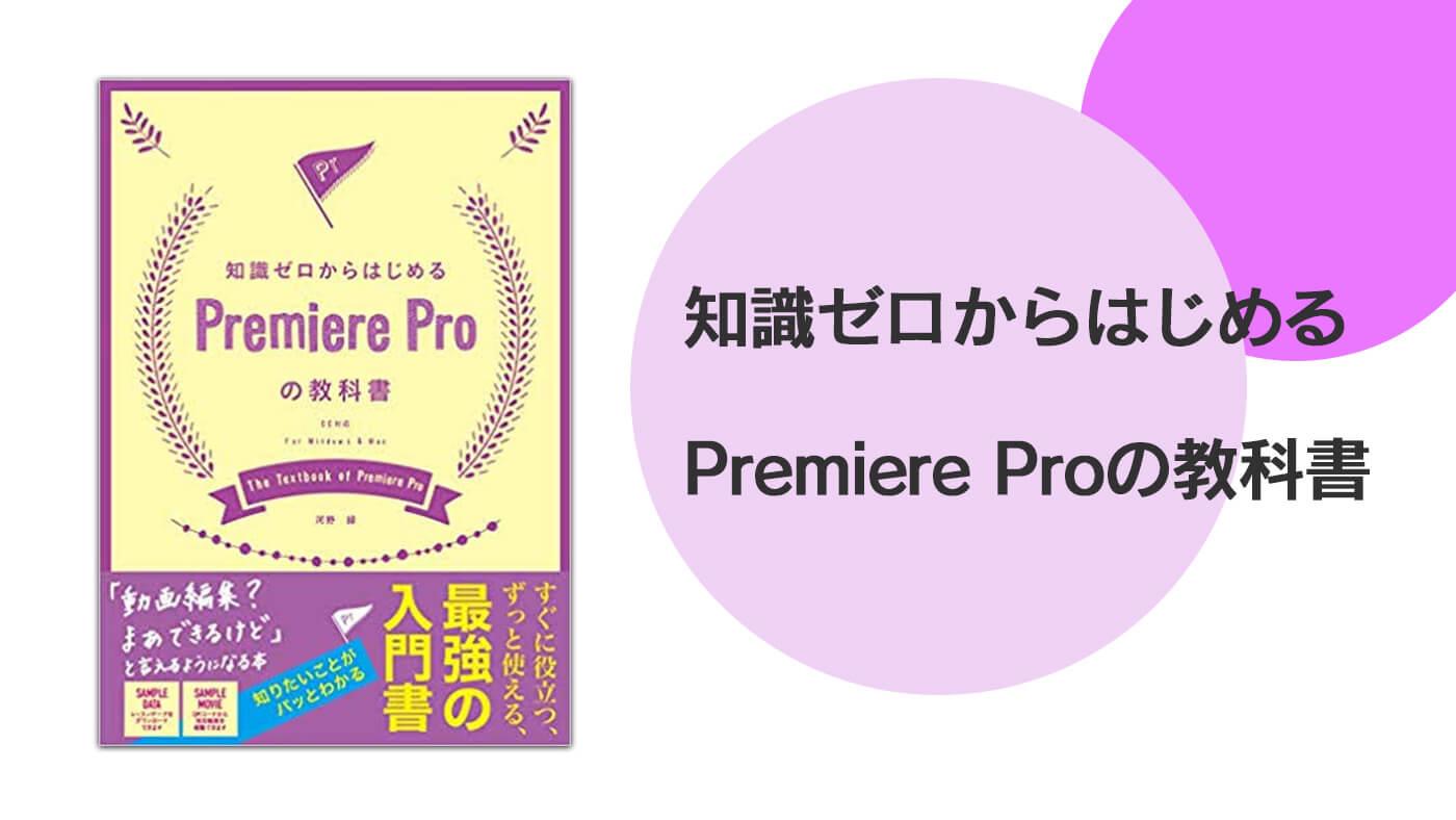 premiere pro 本