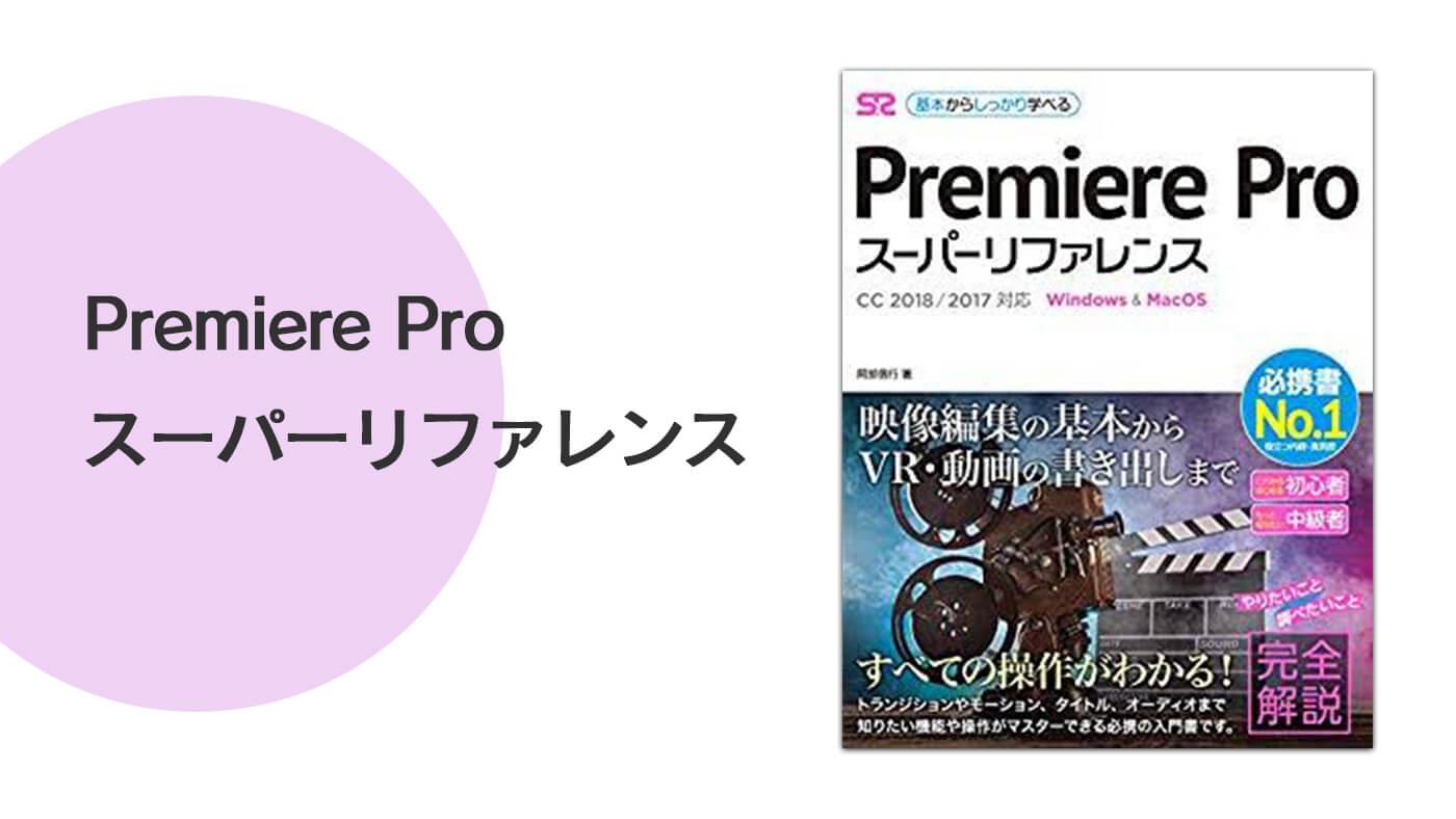 Premiere pro本