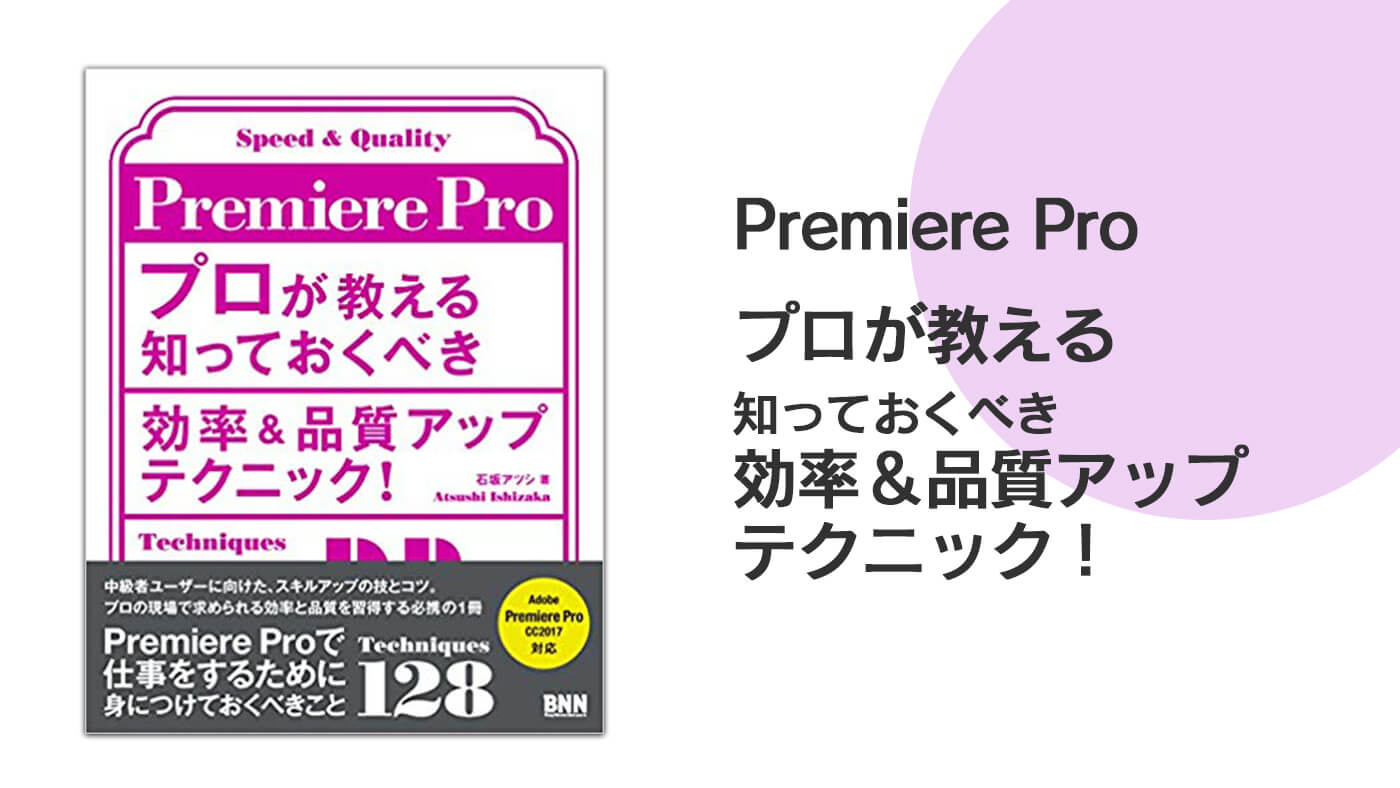 premiere 本