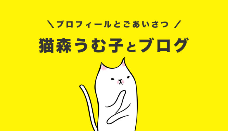 猫森うむ子プロフィールと当ブログ「umuco digital.」について