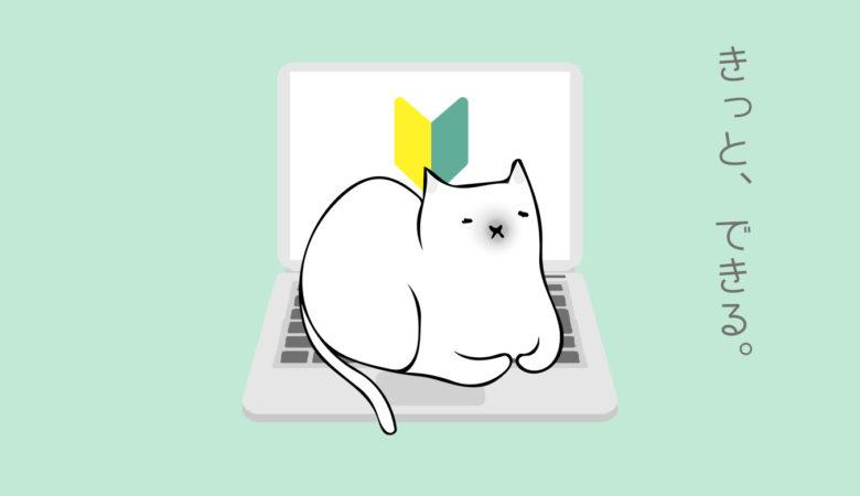 【図解・まとめ】初心者のためのやさしいWebマーケティング講座シリーズ