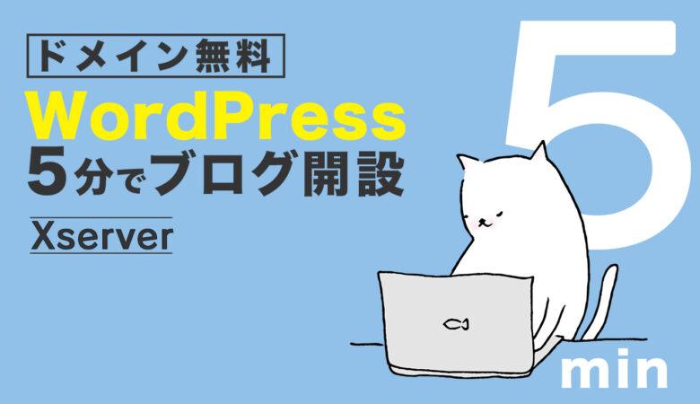 8/26(木)まで無料!【5分で完了】WordPressブログをエックスサーバーで簡単に始める方法
