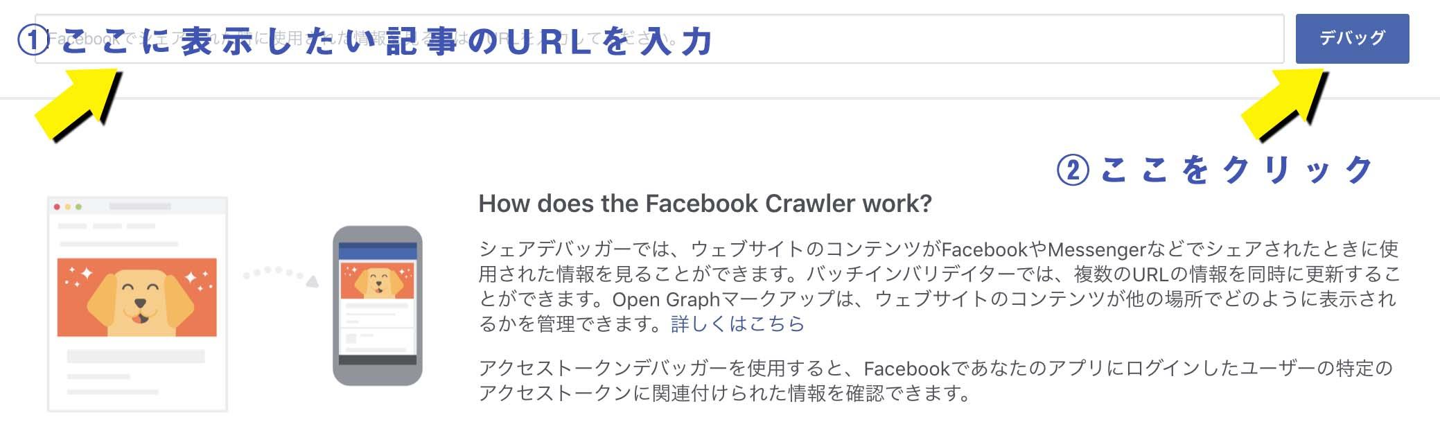 facebook アイキャッチ