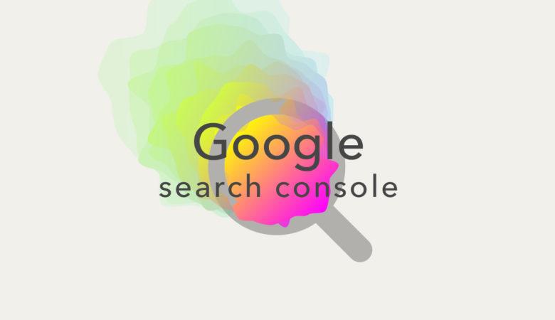 【2020年版】Googleサーチコンソールの登録方法と5つの活用法