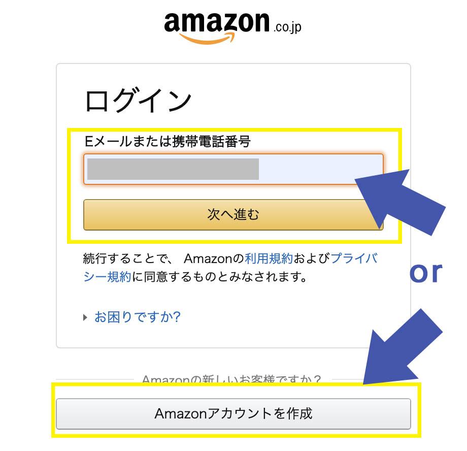 Amazon30日間無料体験1