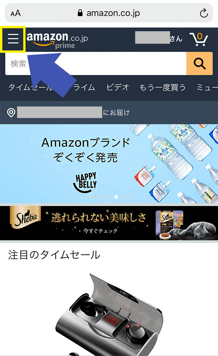 Amazonプライム解約/スマホ