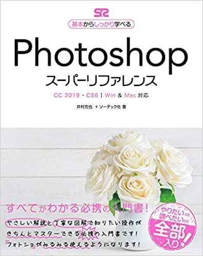 Photoshop独学おすすめ本