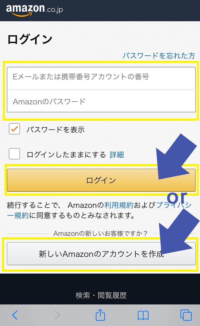 Amazon登録2