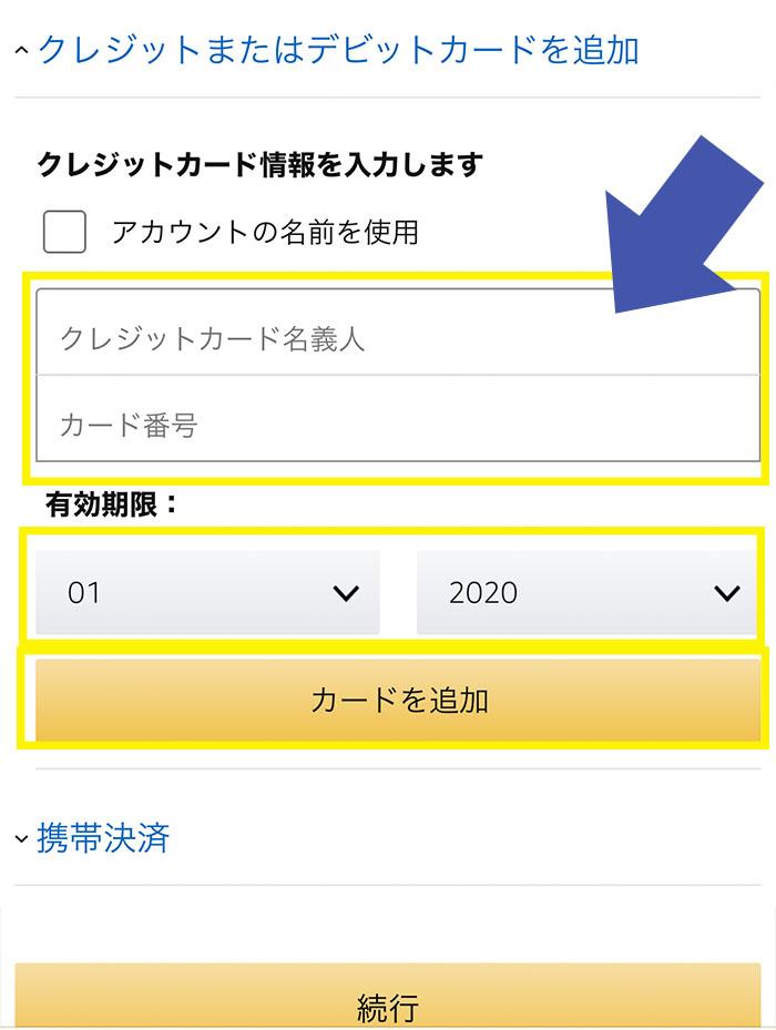 Amazon登録3