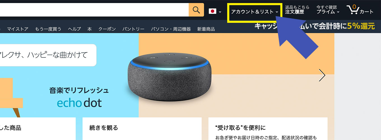 Amazon プライム解約