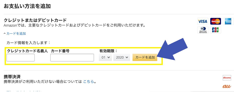 Amazon30日間無料体験2