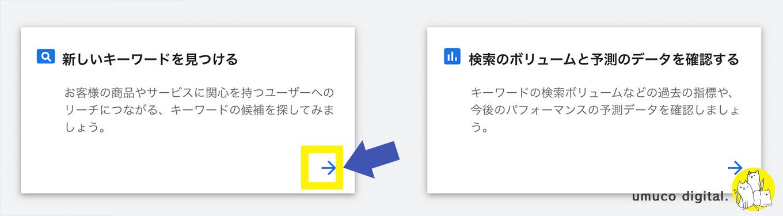 検索ボリューム/キーワードプランナー