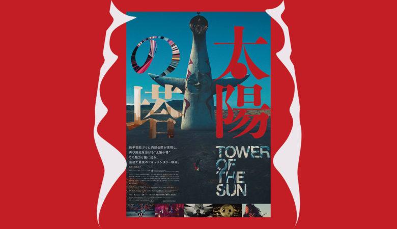【レビュー】映画「太陽の塔」岡本太郎の生命の哲学と現代人への問題提起