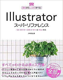 デザイン独学に役立つ本