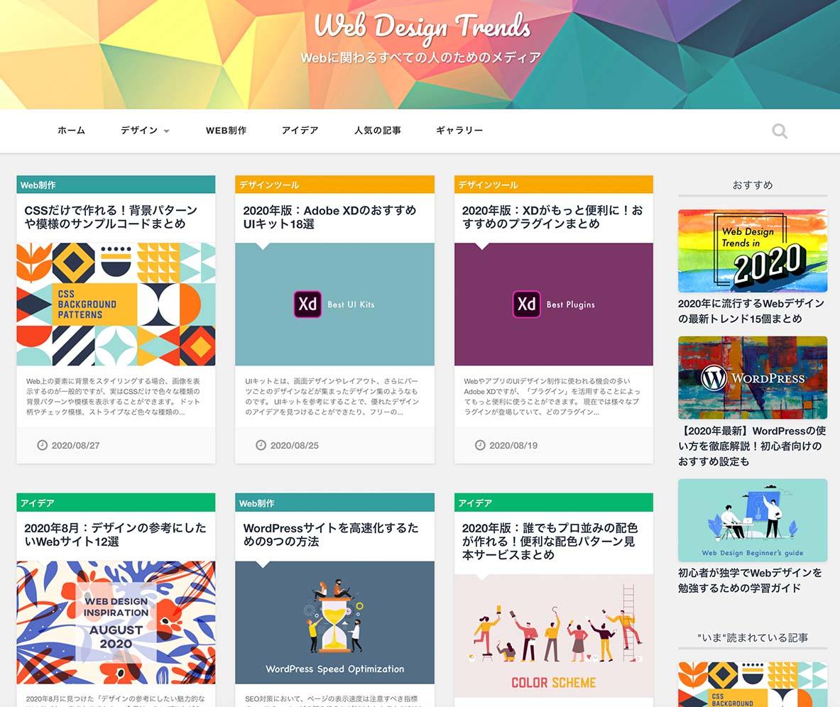 デザイン独学に役立つサイト