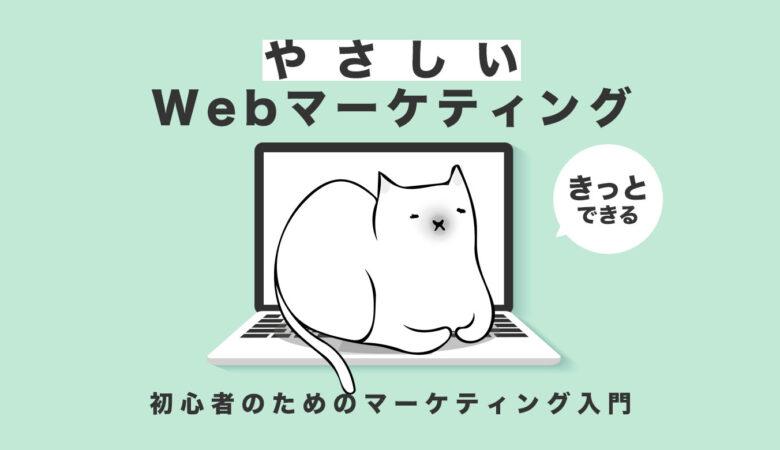 【保存版】初心者のための「やさしいWebマーケティング」シリーズ完全解説【まとめ】