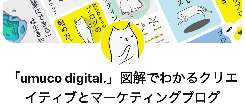 Pinterestアカウント設定