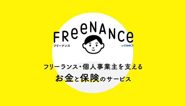 【お金と保険】無料で安心補償!FREENANCE(フリーナンス)で個人事業主・フリーランスの不安を解消