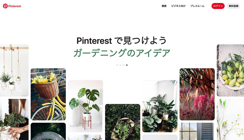 Pinterestビジネスアカウント登録