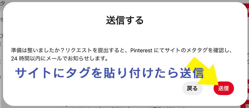 Pinterestビジネスアカウント設定