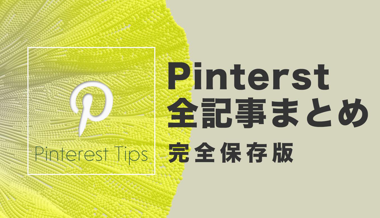 【完全保存版/14記事まとめ】Pinterest(ピンタレスト)とは?登録・使い方・集客・運用までの方法を完全解説