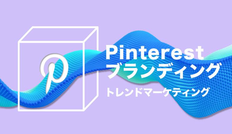 【海外人気ピナーに学ぶ!】ブランディングのためのPinterest(ピンタレスト)の活用法【アカウント設計とデザインのコツ】