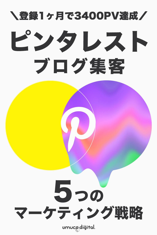 PinterestでブログPVをアップする方法