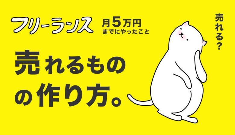 【フリーランスの始めかた】売れるものを作るコツ。最初の5万円を稼ぐ方法【未経験からの月収UP】