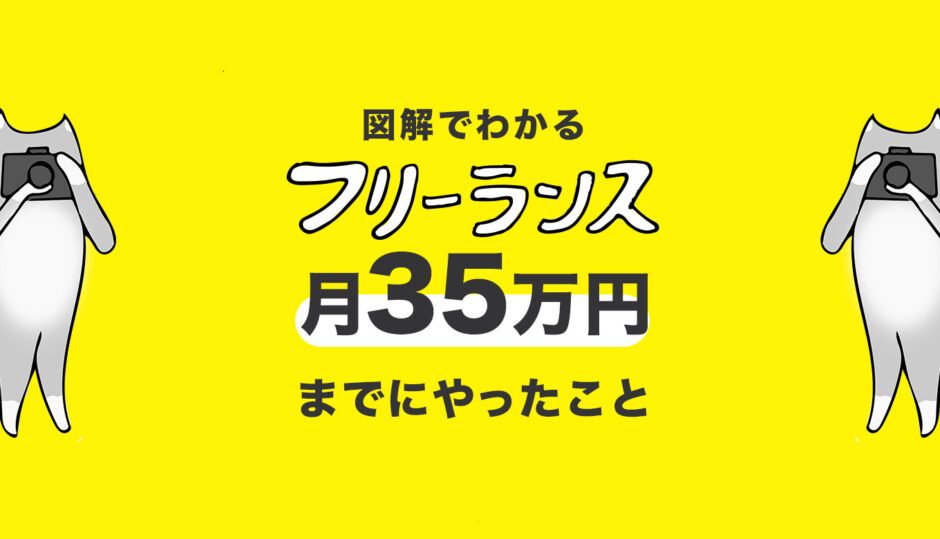 フリーランス稼ぎ方/月収/始め方