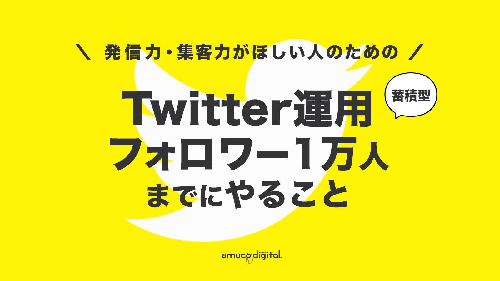 Twitter運用テクニック