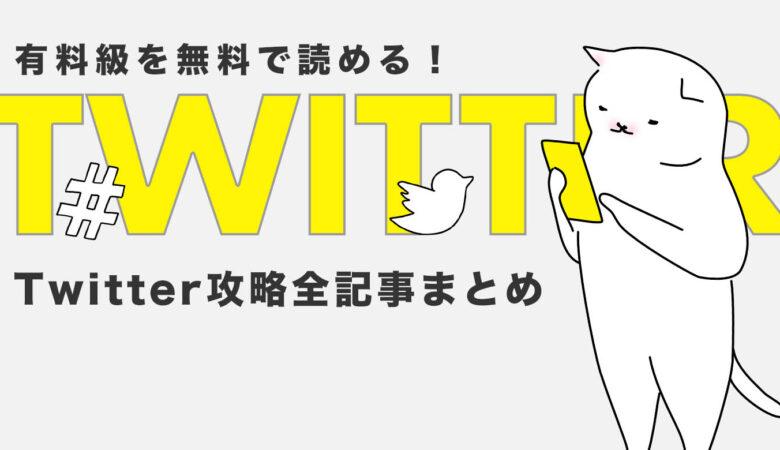 Twitter全記事まとめ
