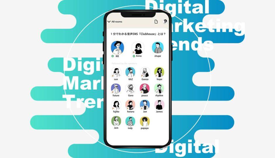デジタルマーケティングトレンド
