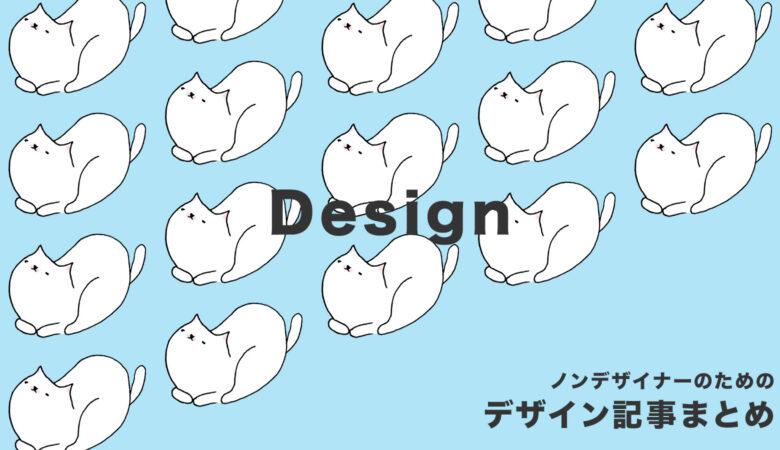 【保存版】初心者のためのデザインのコツ&勉強法をわかりやすく図解【記事まとめ】
