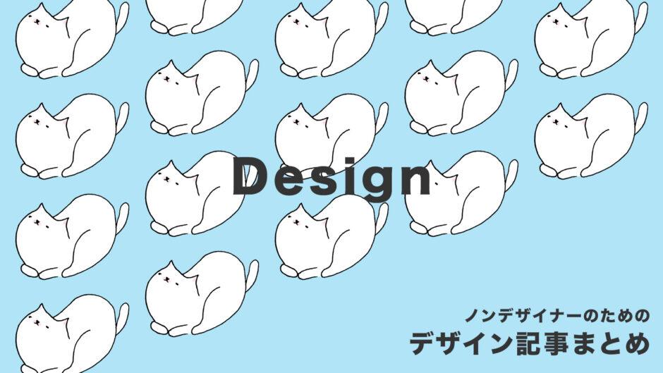 デザイン 記事まとめ