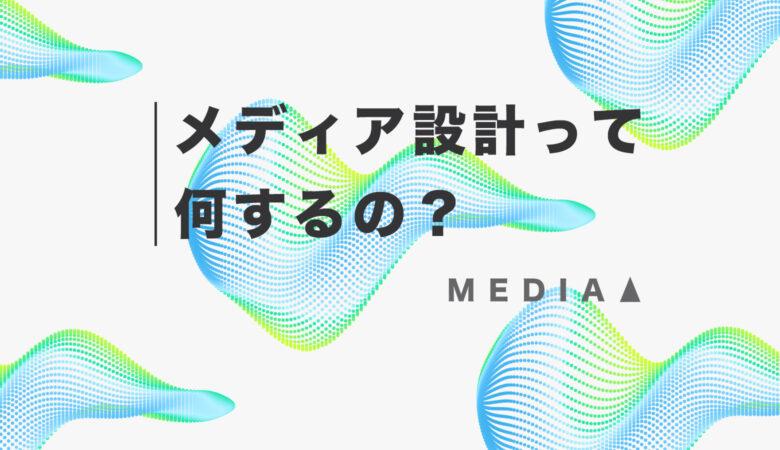 【保存版/12記事まとめ】メディア設計を学ぶ!集客力を高めるメディア構築に役立つテクニック&戦略集