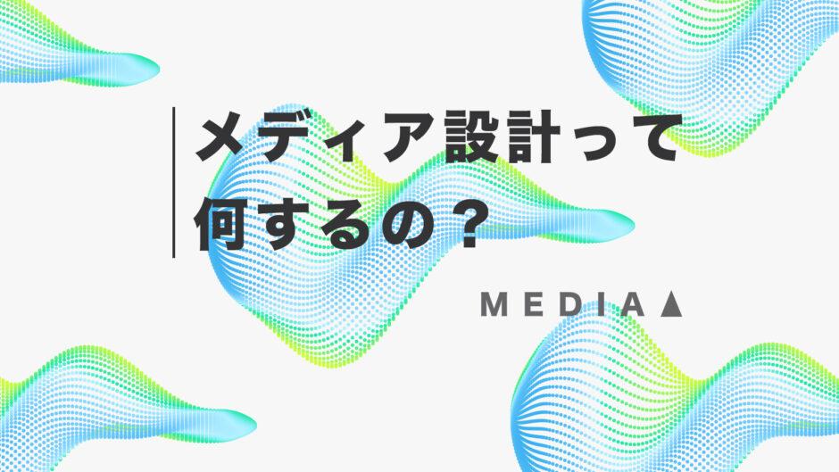 メディア設計