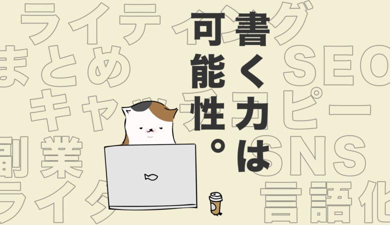 【保存版/7記事まとめ】ライティング&言語化をわかりやすく図解で解説【初心者】
