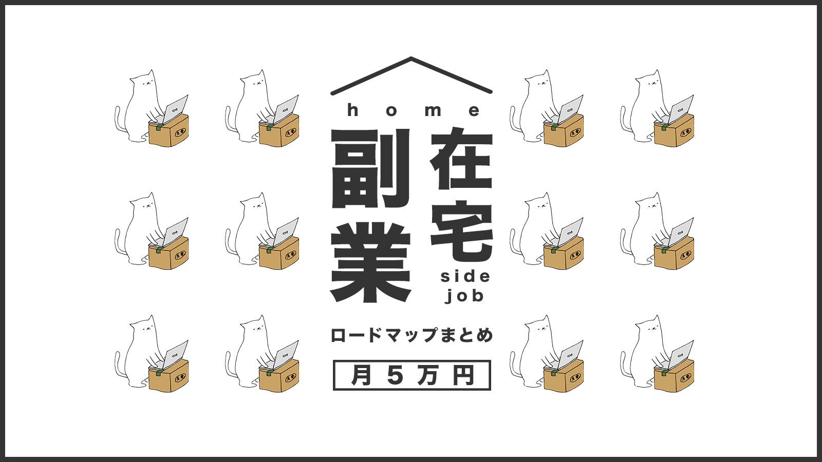 【在宅副業2021】まずは月5万円!自宅でできる副業のはじめかた【まとめ】