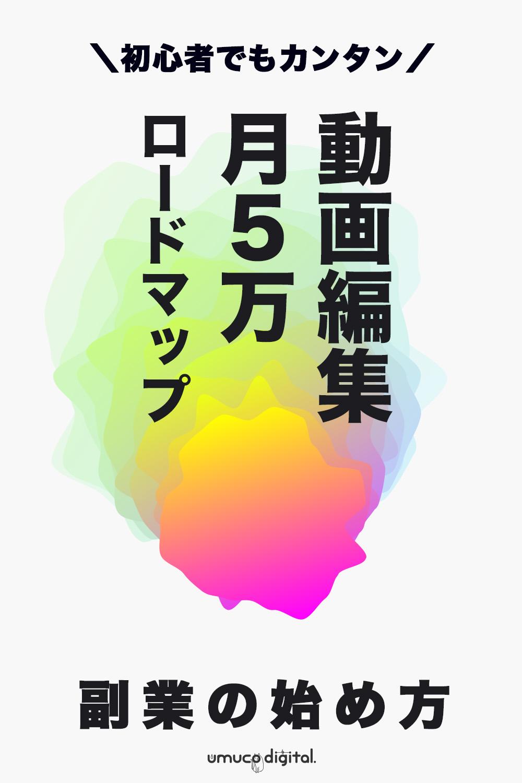 動画編集5万円