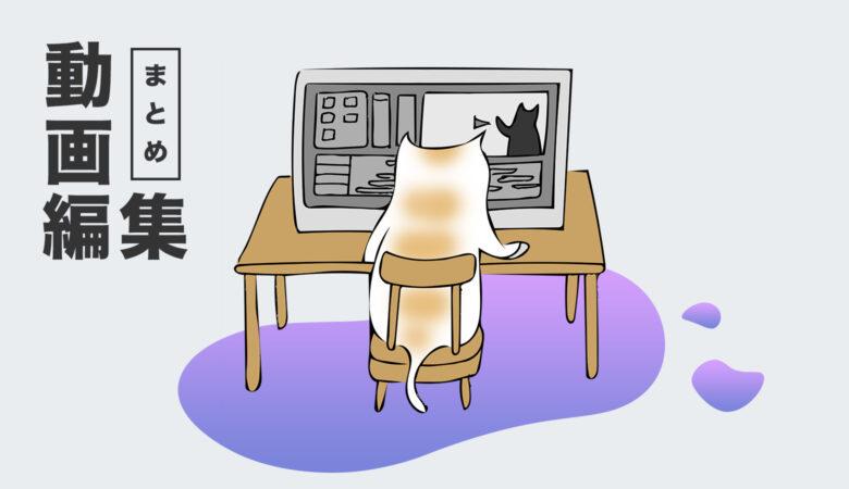 【保存版】動画編集の学び方(独学/スクール)ソフト選び・収益化まで7記事で完全解説【まとめ】