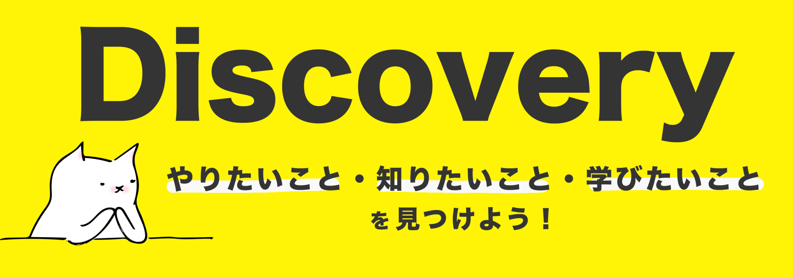 diccovery
