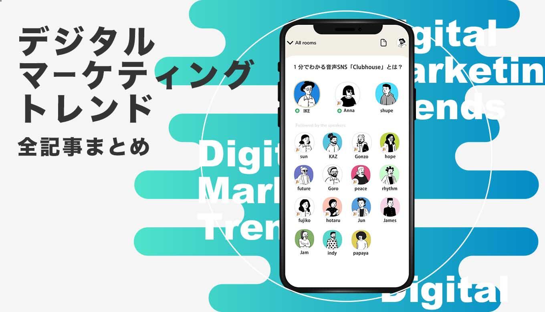 【保存版/13記事まとめ】トレンドに乗ろう!個人でも使えるデジタルマーケティングのトレンドを解説