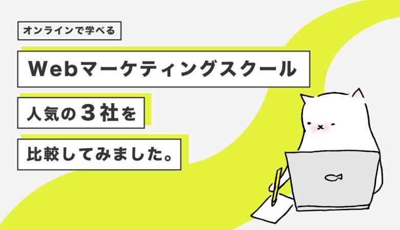 【厳選3社】Webマーケティングスクール人気のオンラインコースを比較【メリット・デメリット】