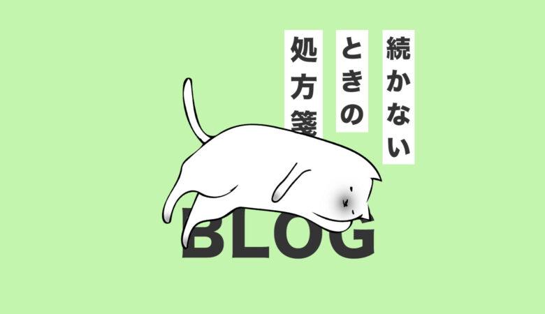 【挫折防止】ブログ継続のためのマインドセット&習慣術人気ツイート集