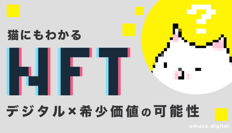 【猫にもわかるNFT】デジタルデータ×希少価値!NFTのしくみをわかりやすく図解