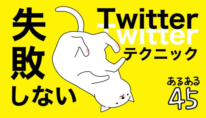 失敗しないTwitter運用テクニック45ポイント!すべて解説します。