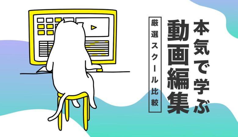 【厳選】動画編集・映像制作を自宅で学べるオンラインスクール比較【メリット・デメリット・受講料】