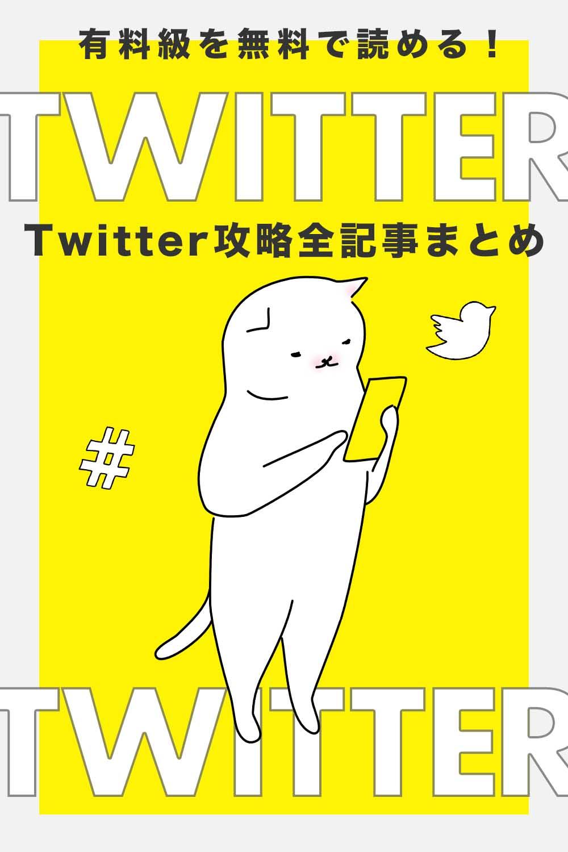 Twitter戦略まとめ